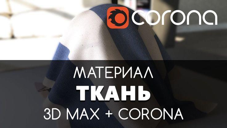 Ткань Материал - Corona Renderer & 3D Max. Настройка. | Видео уроки для ...