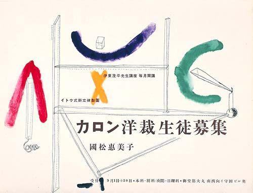"le-jaune: "" YOSHIO HAYAKAWA CARON DRESSMAKING SCHOOL, STUDENTS RECRUITMENT, 1952 """