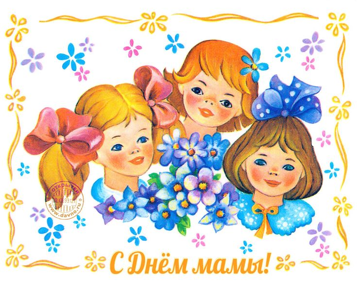Картинка на День матери с детьми и цветами - открытка 11451 рубрики Открытки на День матери