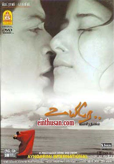 Uyire Tamil Movie Online - Shahrukh Khan, Manisha Koirala and Preity Zinta. Directed by Mani Ratnam. Music by A. R. Rahman. 1998[A] [TAMIL VERSION]