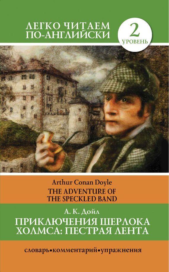 Приключения Шерлока Холмса. Пестрая лента / The Adventure of the Speckled Band #детскиекниги, #любовныйроман, #юмор, #компьютеры, #приключения, #путешествия, #образование