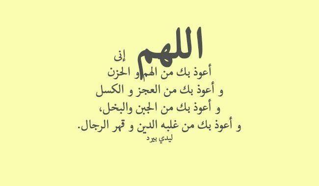 دعاء اللهم إني أعوذ بك من الهم ولحزن والعجز والكسل Arabic Calligraphy Prayers