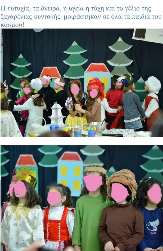 Χριστουγεννιάτικο θεατρικό (προσφυγιά)./βασισμένο στο παραμύθι «μια ζαχαρένια συνταγή». – eviandthegoodseeds