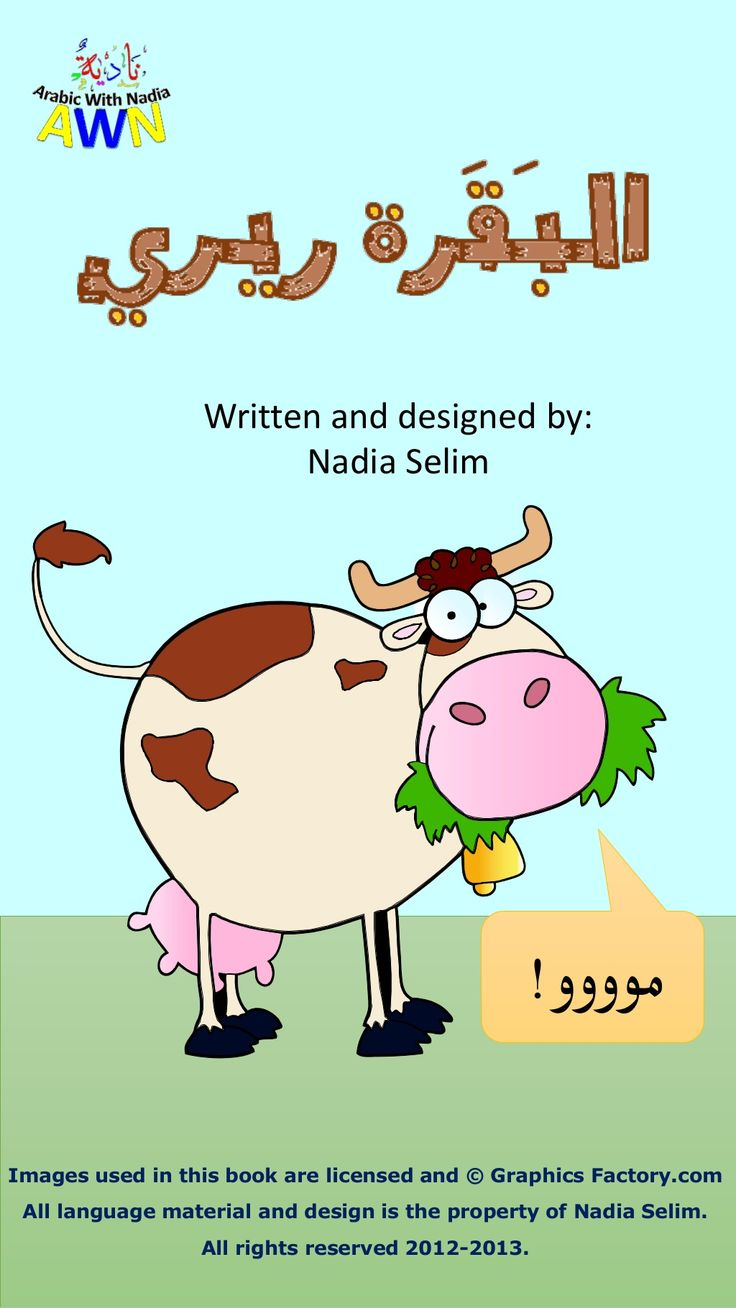 Riri the cow - Arabic Story - Learn Arabic - arabicwithnadia.com - Nadia Selim by Nadia Selim via slideshare
