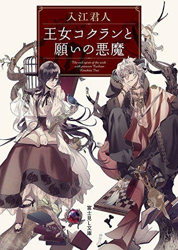 Book Cover Design Fees ~ 王女コクランと願いの悪魔 富士見l文庫 入江 君人 http amazon dp