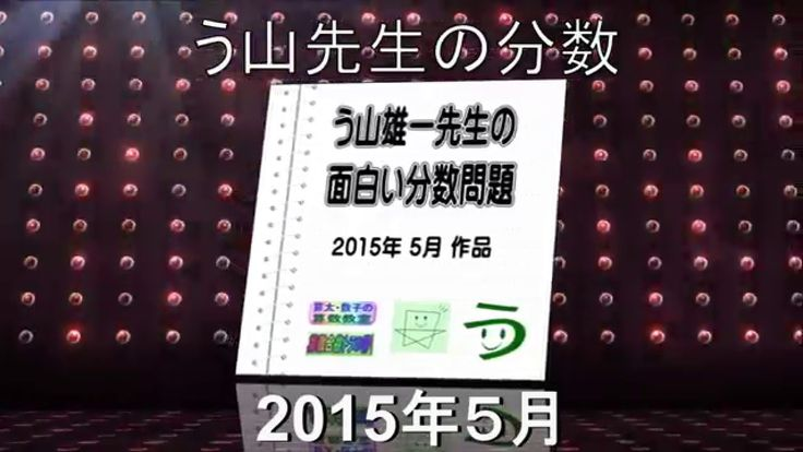 う山雄一先生の面白い分数(2015年 5月)