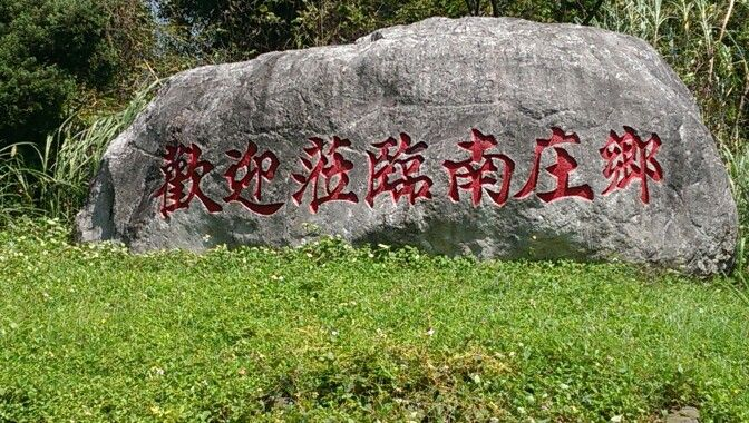 At Hsinchu County & Maioli County line, just outside of Toufen.