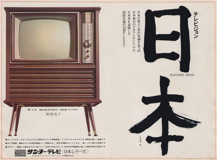 Vintage Japanese magazine ad