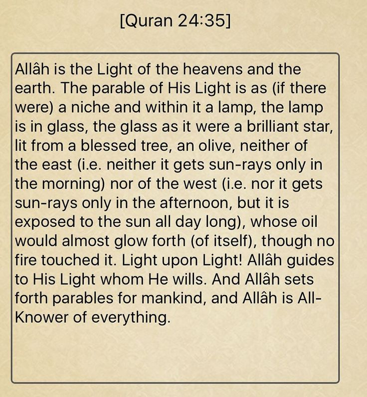 Allah is the Light of the Heavens and the Earth