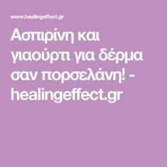 Ασπιρίνη και γιαούρτι για δέρμα σαν πορσελάνη! - healingeffect.gr