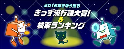 Yahoo!きっずきっず流行語大賞2016きっず検索ランキング2016を発表