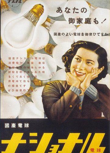 Lightbulb ad, 1930s