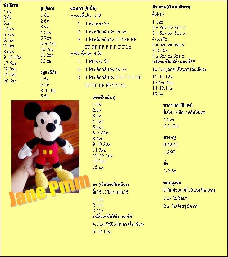 PANTIP.COM : J12321367 pattern mickey mouse แปล [งานฝีมือ]