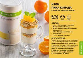 herbalife рецепты   Herbalife Мелитополь, Запорожье, Киев, Украина