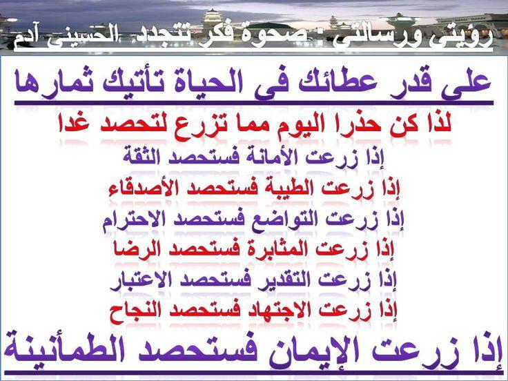 مبادئ التغيير الحضاري للإسلام Pie Chart Chart Blog Page