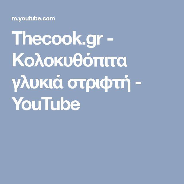 Τhecook.gr - Κολοκυθόπιτα γλυκιά στριφτή - YouTube