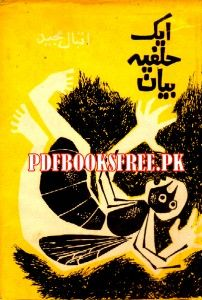 KI BARAAT YAADON BOOK DOWNLOAD FREE PDF