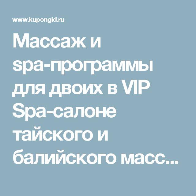Массаж и spa-программы для двоих в VIP Spa-салоне тайского и балийского массажа. Скидка 30% - купон на скидку в Москве