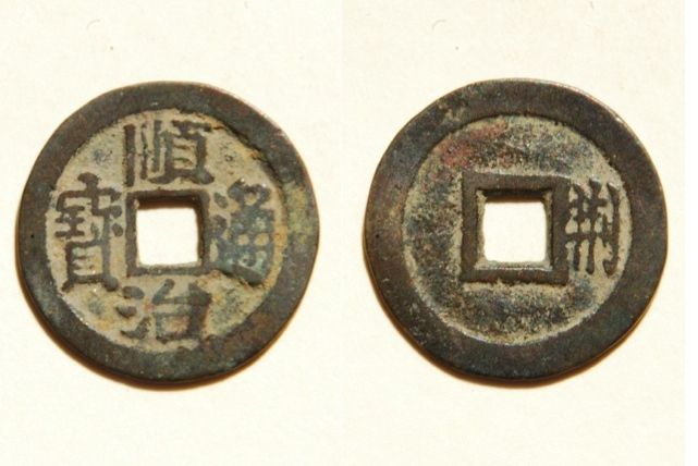 A 'Shun Zhi Tong Bao' (顺治通寶) 1 cash coin cast from 1644-1653 AD during the reign of Emperor Shunzhi (1644-1661 AD). The top of the reverse side of this coin features the Chinese character 'Jing' (荆) indicating this coin was cast at the Qingzhou (荆州) Fu Mint, located in Hubei Province.  25mm in size; 4 grams in weight. S-1374.