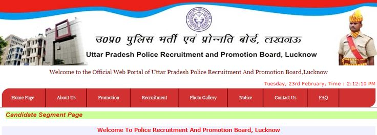 UP Police computer Operator Syllabus & Exam Pattern, UPPRPB has invited Computer Operator vacancies 2016, Candidates download new syllabus & Exam Pattern 2016 on official website