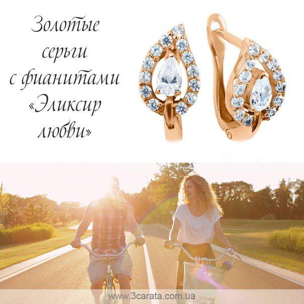 """Хотите, чтобы Ваша избранница влюбилась в Вас """"по уши""""? Подарите своей любимой каплевидные золотые серьги с мерцающими крупными камнями. Вы с лёгкостью добьётесь от своей возлюбленной не только дружеского расположения, но и страстной любви. http://www.3carata.com.ua/zolotye-ser-gi-s-fianitami-jeliksir-ljubvi"""