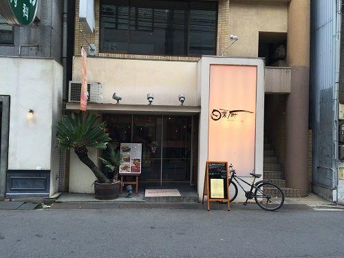 ダイニング暖厨の牛たんランチがマジで神 | 広島ランチ.com
