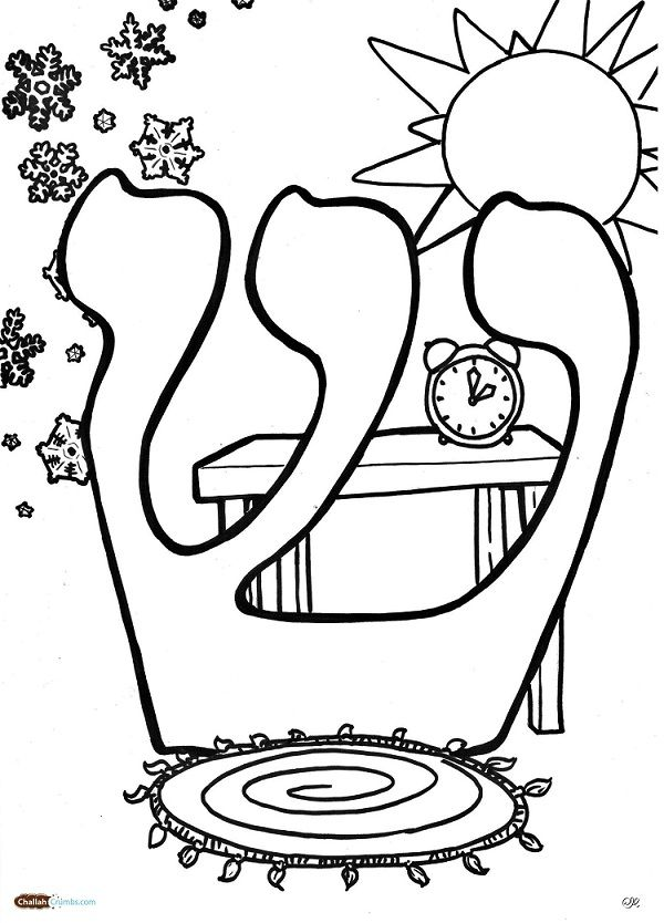 Coloring Pages Hebrew Alphabet : Eighth and last installment of our aleph bet coloring