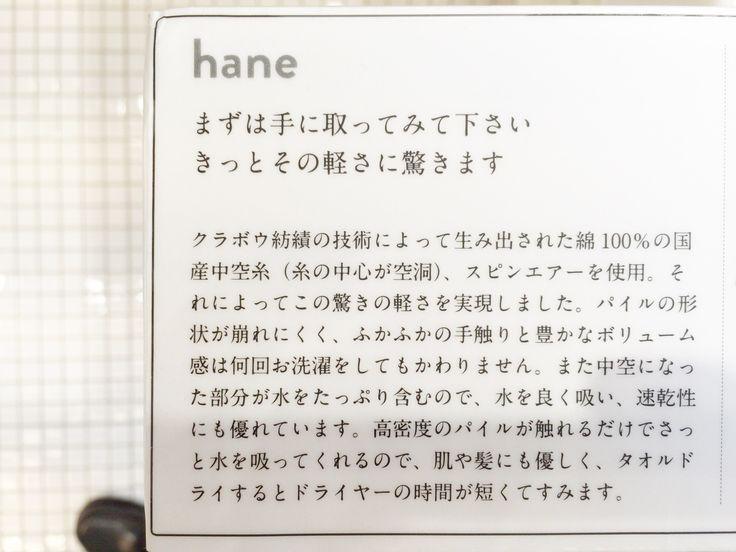 【5】【内祝いその①:hane】手に取ればわかる、その軽さとしなやかさ。吸水性も抜群のhaneシリーズに決定!