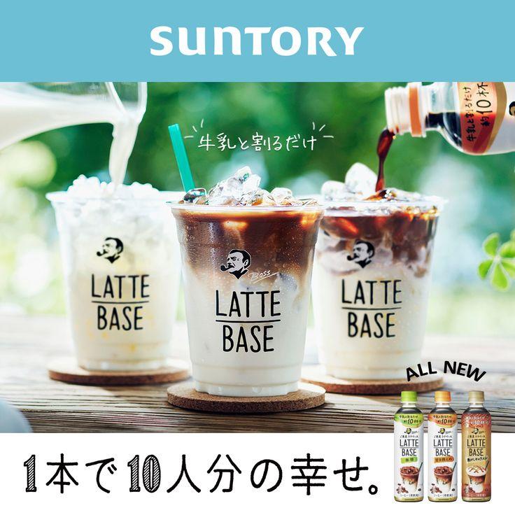 サントリー コーヒー BOSS LATTE BASE ミルクをそそいで贅沢ラテ 商品情報はこちらから。