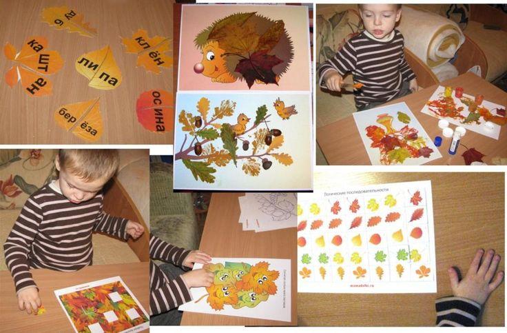 Тематическое занятие осенние листья