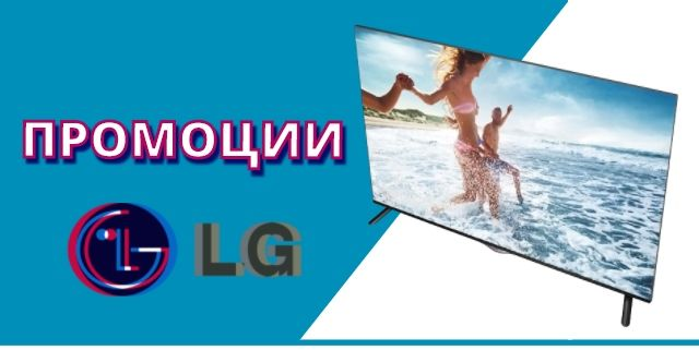 Промоции : Телевизори  - Промоции -  LG