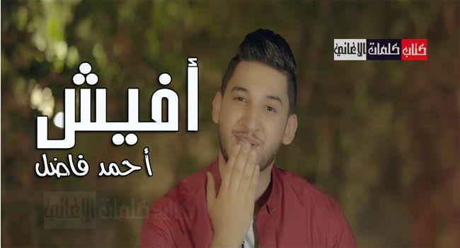 كلمات اغنية افيش احمد فاضل Nils
