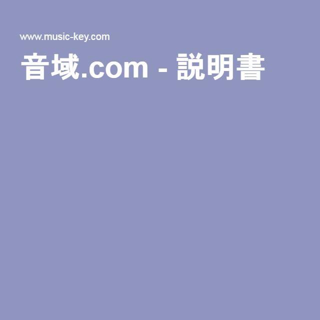 音域.com - 説明書