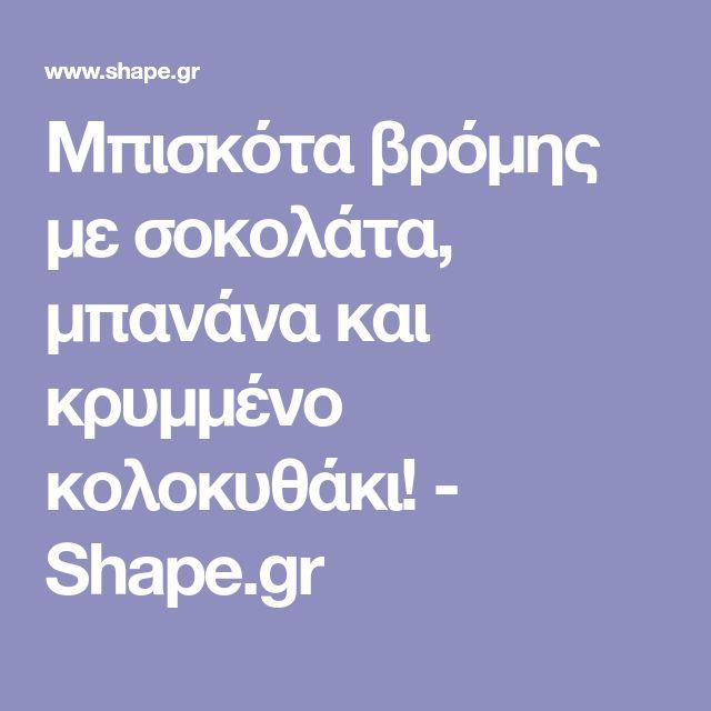 Μπισκότα βρόμης με σοκολάτα, μπανάνα και κρυμμένο κολοκυθάκι! - Shape.gr