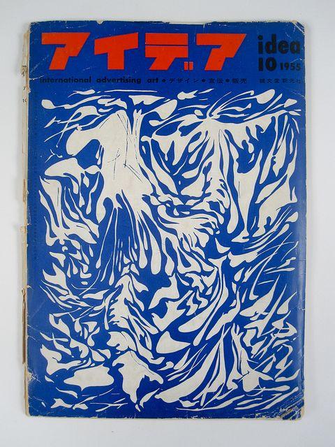 Idea magazine, 1955. Cover by Herbert Bayer