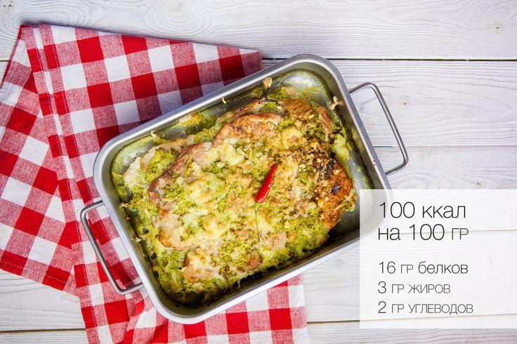 Пирог из индейки и брокколи: - 1 кг филе индейки (вместо индейки можно использовать куриное филе); - 700 гр. брокколи; - 150 гр. нежирного твердого сыра; - соль, перец (по вкусу) . > Этап 1 Разделяем брокколи на соцветия, моем и готовим на пару (или отвариваем). Готовую брокколи с солью и перцем измельчаем в блендере до пюреобразной консистенции. > Этап 2 Филе индейки хорошенько отбиваем, чтобы получились тонкие пластиночки. На крупной терке натираем сыр. > Этап 3 Разогреваем духовку до 200…