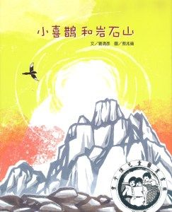 The Little Magpie and the Rocky Hill - Liu Ching-Yen 2015