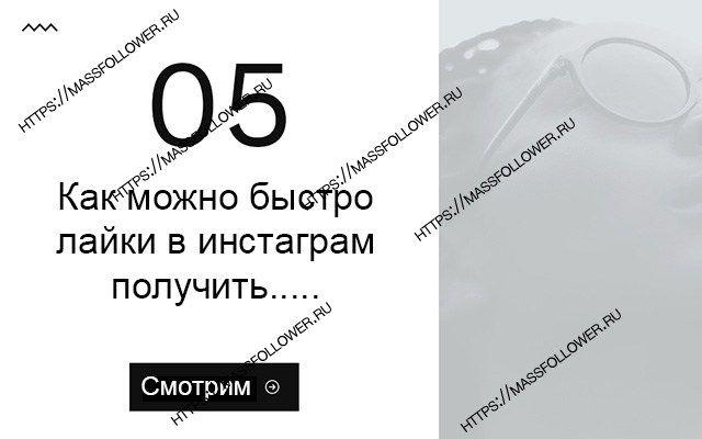 Получить лойсов - быстро и разными вариантами, не составляет труда в огромном мире услуг по искусственному увеличению и цены все ниже и ниже. Рассмотрели в материале - https://massfollower.ru/nakrutka/nakrutka-likes-v-instagrame-bez-registracii-bystro.html #блог@massfollower_ru #massfollower_ru #massfollowerruновые_статьи #instagram #like #lifestyle