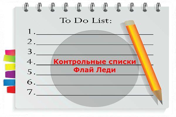 Контрольный списки флай леди + примеры
