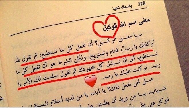 Pin By Seada Husejni On Dua Arabic Calligraphy Chimi Instagram Posts