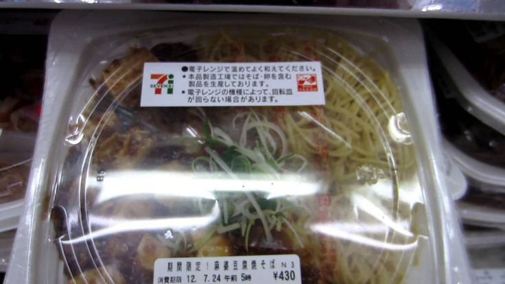 Japanese Convenience Store Food - you can get amazing food at Japanese 7-11 convenience stores!  For $3 to $5 you can get a nice meal!