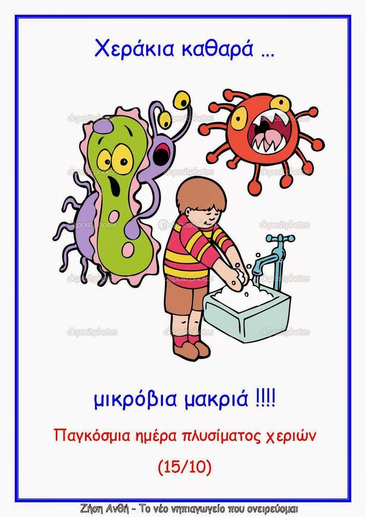 Το νέο νηπιαγωγείο που ονειρεύομαι : Παγκόσμια ημέρα πλυσίματος χεριών στο νηπιαγωγείο (15/10)