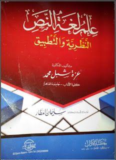 مكتبة لسان العرب: علم لغة النص .. النظرية والتطبيق - د. عزة شبل محمد...