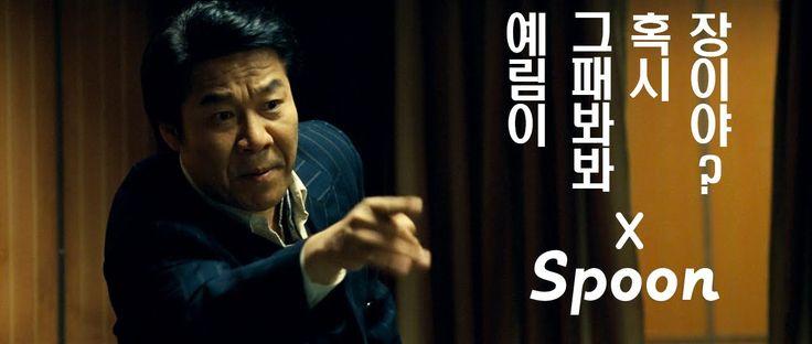 [스푼 놀이터] 영화 '타짜' 일반인 성대모사_2분31초, War of Flower mimicry  #타짜 #일반인 #영화 #성대모사 #스푼 #명장면