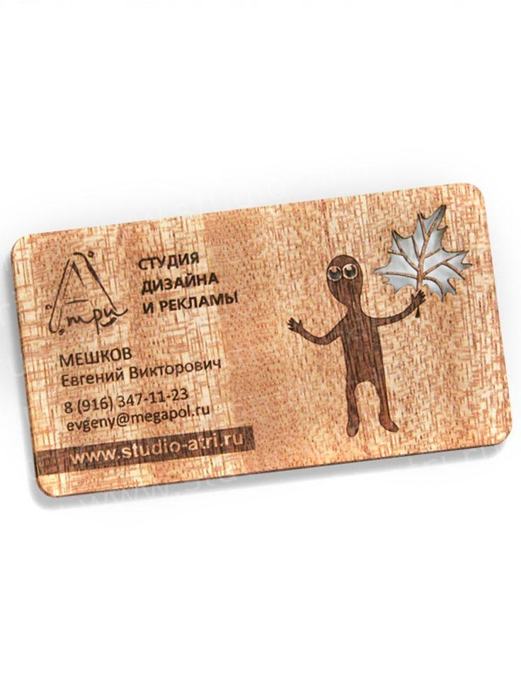 Визитки из шпона, деревянные визитки, оригинальные визитки, необычные визитки, эко продукция, лазерная гравировка на шпоне.