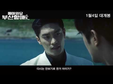 YouTube [ TRAILER #2 ] BROTHERS IN HEAVEN / COME BACK TO BUSAN PORT #돌아와요부산항애 #SUNGHOON #성훈 #JOHANSUN #조한선 Sung Hoon Bang 성훈
