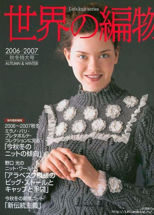 Японский журнал по вязанию Let's knit series NV4249 2006 Autumn&Winter sp-kr