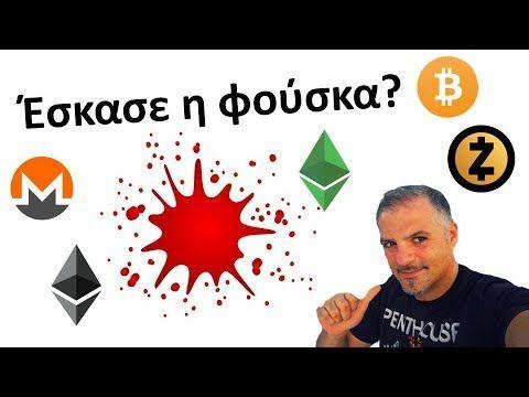 CRYPTO BUBBLE   Έσκασε η φούσκα?    Greek Crypto Talk 😜