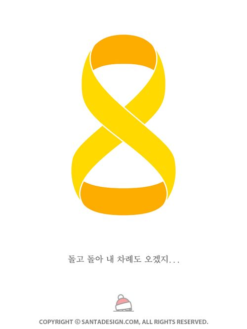 Next, Your turn... 사회의 잘못된 부분을 고치지 않는다면,  사고는 계속 되풀이 된다. #YellowRibbon #노란리본 #세월호