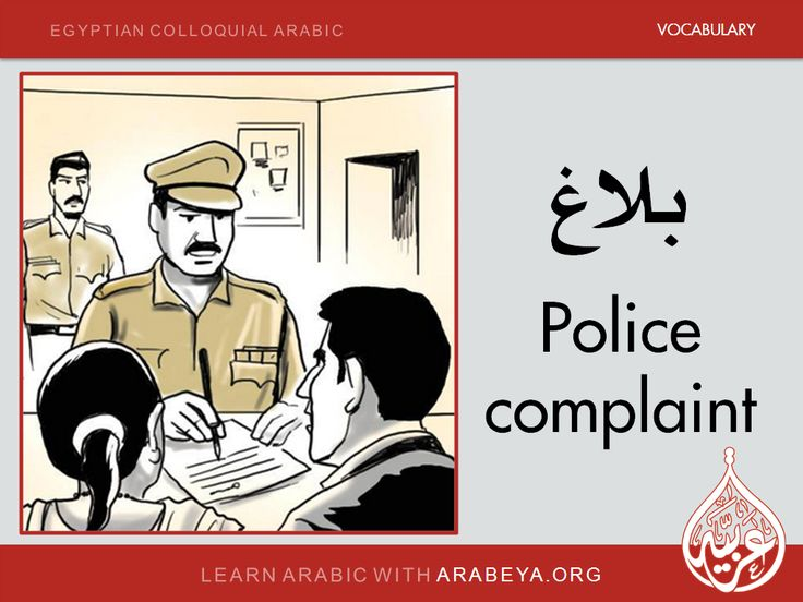 10 best Enjoy and Learn New Daily Egyptian Arabic words from - complaint words
